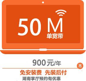 郴电信纯宽带50M优惠办理*13762587608