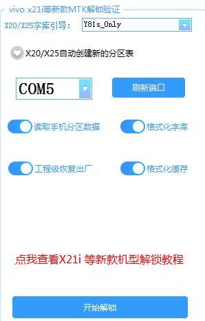 郴州VIVO Y81S解锁教程