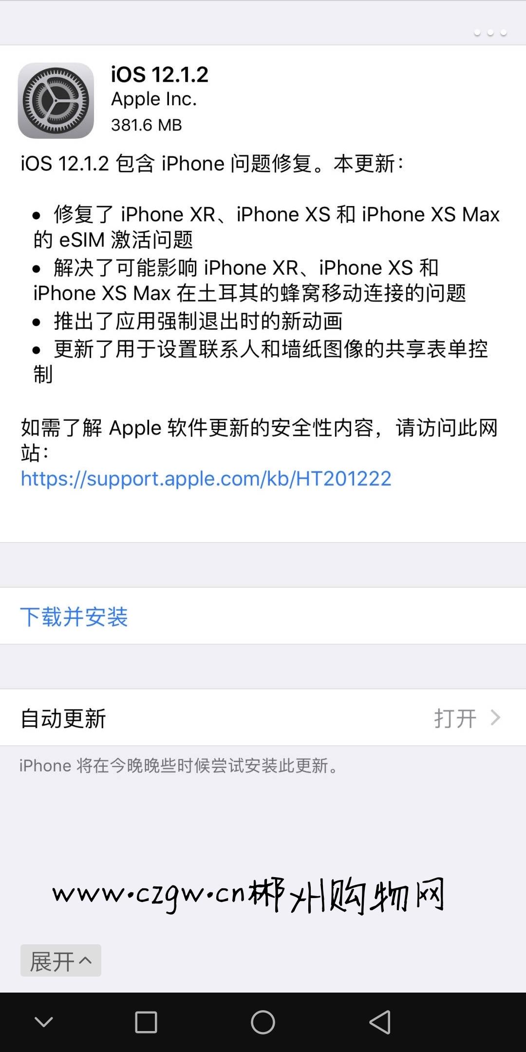 苹果又推ios12.1.2更新了,你们更新了吗 
