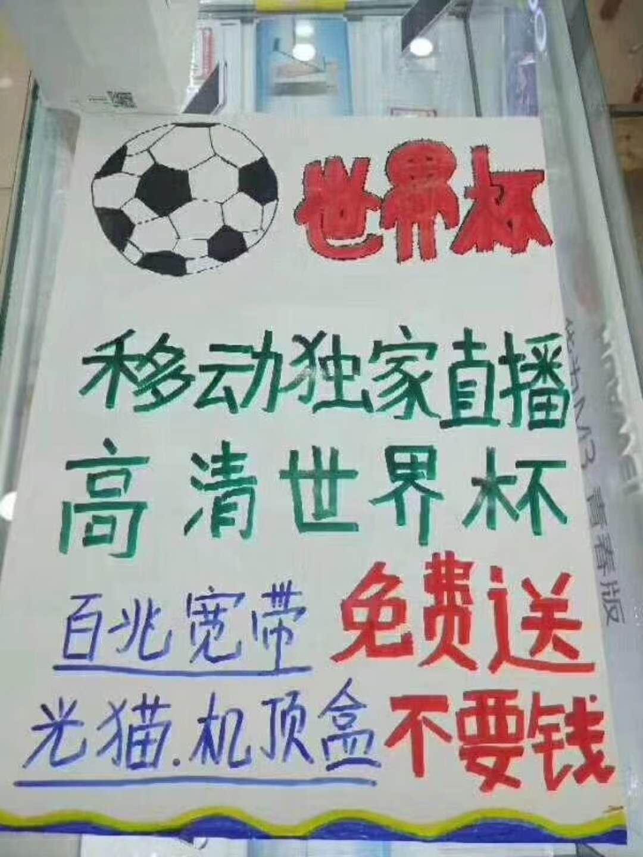 郴州移动网络电视免费看世界杯啦
