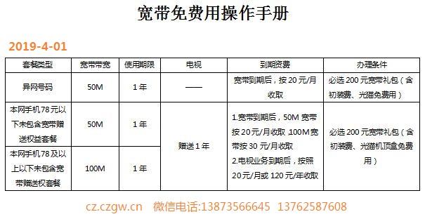 郴州联通电信号码免费用移动宽带2019-4-01